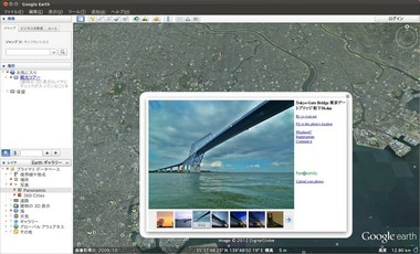 SS-Google Earth62-004.jpeg