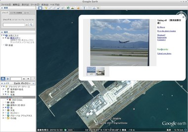 SS-GoogleEarth-610-002.jpeg