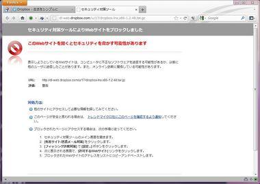 SS-dropbox-security-003.JPG
