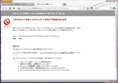SS-dropbox-security-005.JPG