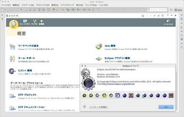 SS-eclipse-juno-002.jpeg