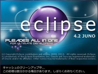 SS-eclipse-juno-003.jpg