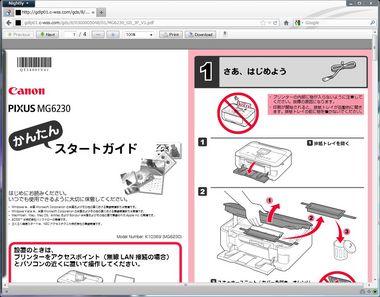 SS-firefox-pdf-002.JPG