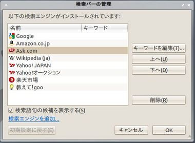 SS-firefox-search-007.JPG