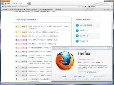 SS-firefox110-001.JPG