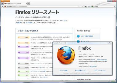 SS-firefox12-001.JPG