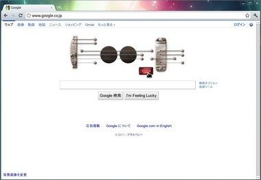 SS-google-chrome12-005.JPG