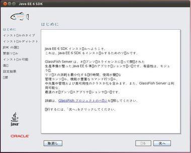 SS-java-install-003.JPG