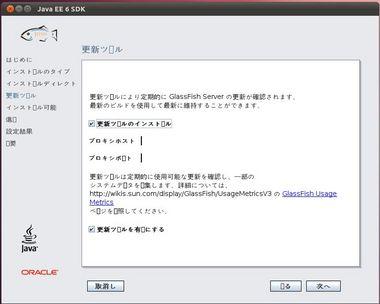 SS-java-install-006.JPG