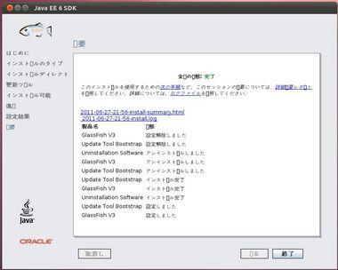 SS-java-install-010.JPG