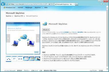 SS-sky-drive-003.JPG