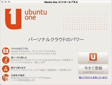 SS-ubuntu-one-003.jpeg
