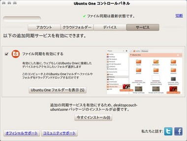 SS-ubuntu-one-007.jpeg