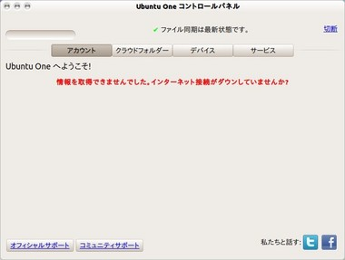 SS-ubuntu-one-011.jpeg