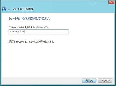 SS-win8-controlpanel-003.jpg
