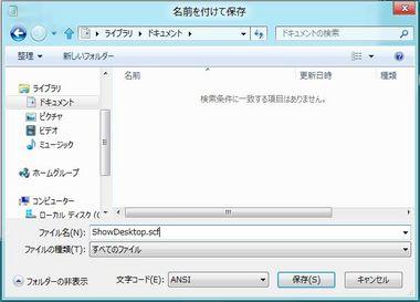 SS-win8-no-metro-002.JPG