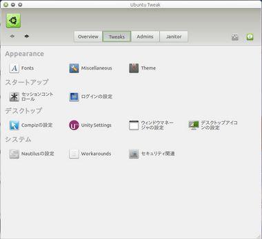 ubuntu-tweak06-003.JPG
