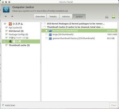 ubuntu-tweak06-009.JPG