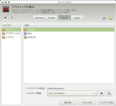 ubuntu-tweak06-011.JPG
