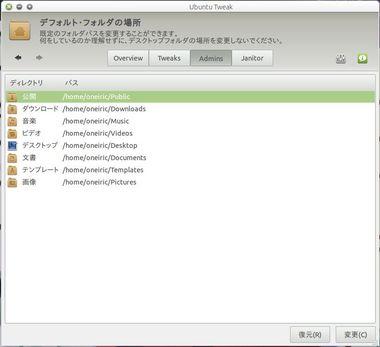 ubuntu-tweak06-012.JPG