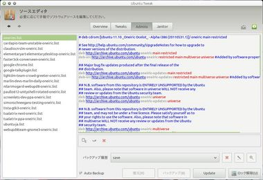 ubuntu-tweak06-013.JPG