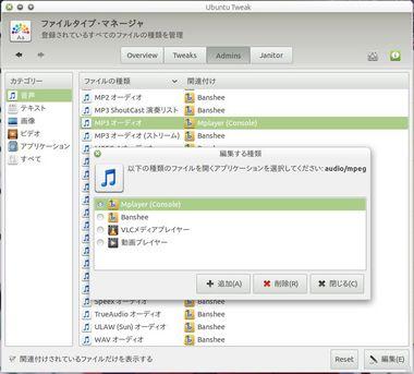 ubuntu-tweak06-014.JPG