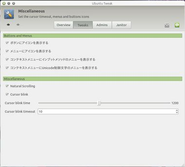 ubuntu-tweak06-016.JPG