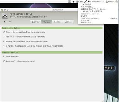 ubuntu-tweak06-018.JPG