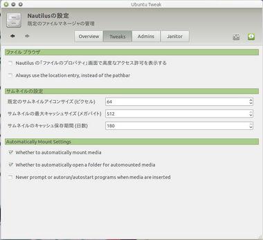 ubuntu-tweak06-020.JPG