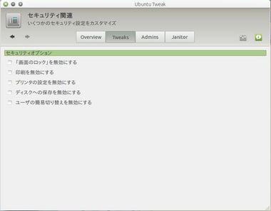 ubuntu-tweak06-021.JPG