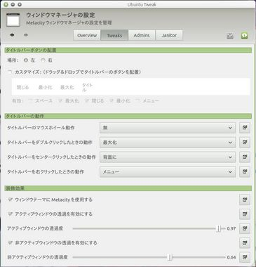 ubuntu-tweak06-022.JPG