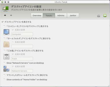 ubuntu-tweak06-023.JPG